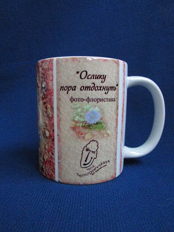 Подарочная чашка с обратной стороны, с логотипом и названием картинки.