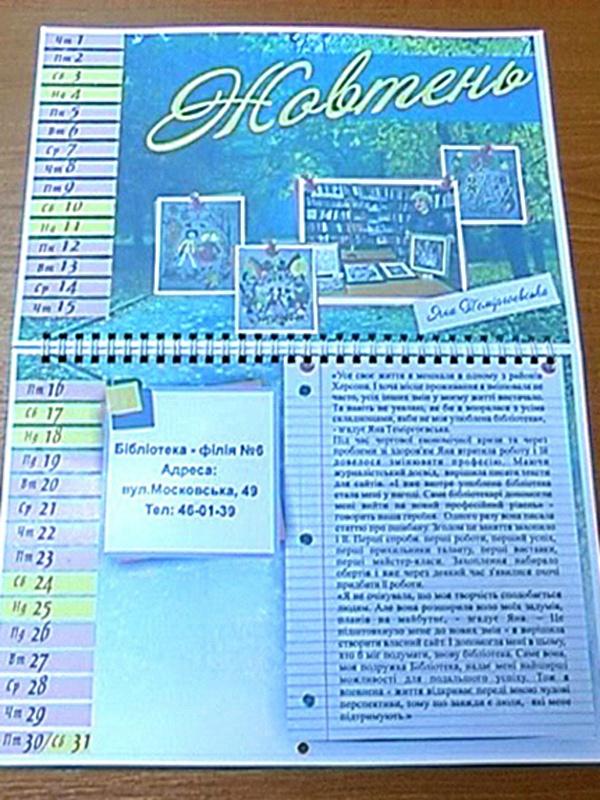 Страничка календаря со статьей и фото про фотохудожницу.