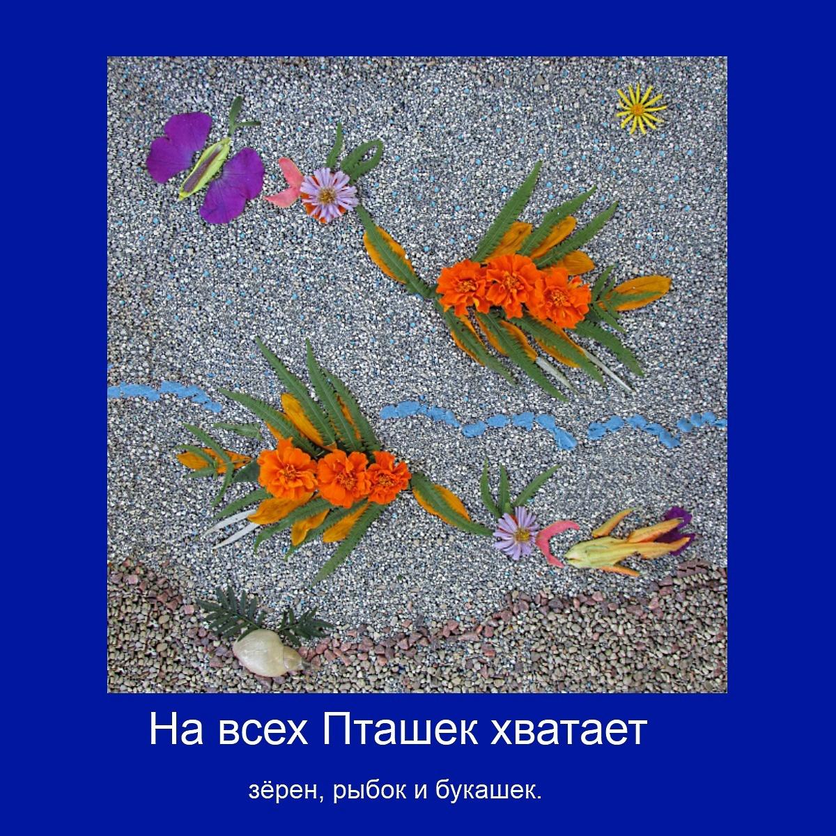 Фото — картинка из цветов — птицы-охотницы.